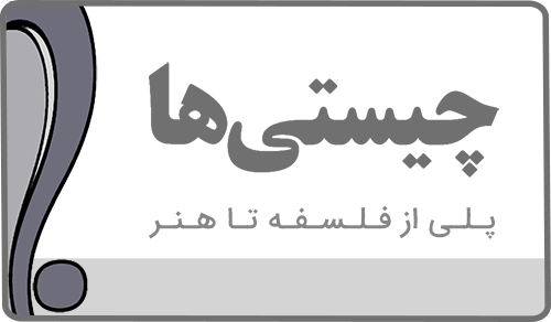 پلی از فلسفه تا هنر